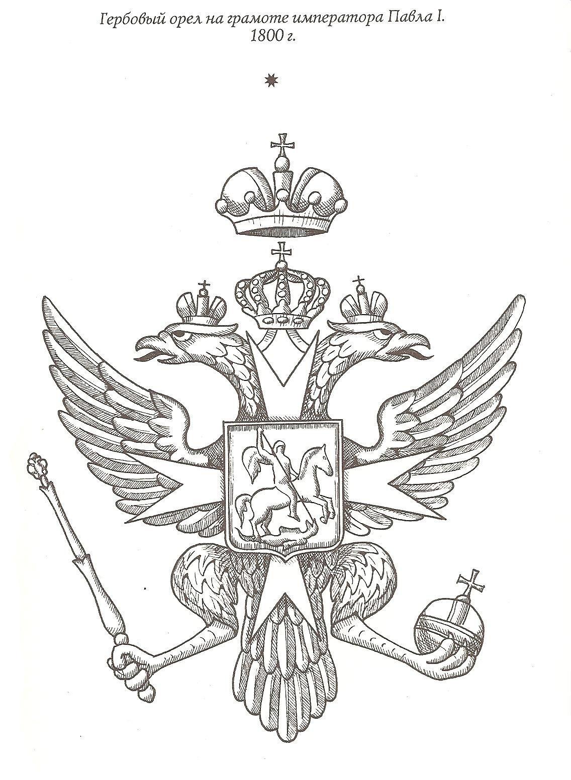 раскраска герб россии детские раскраски распечатать бесплатно