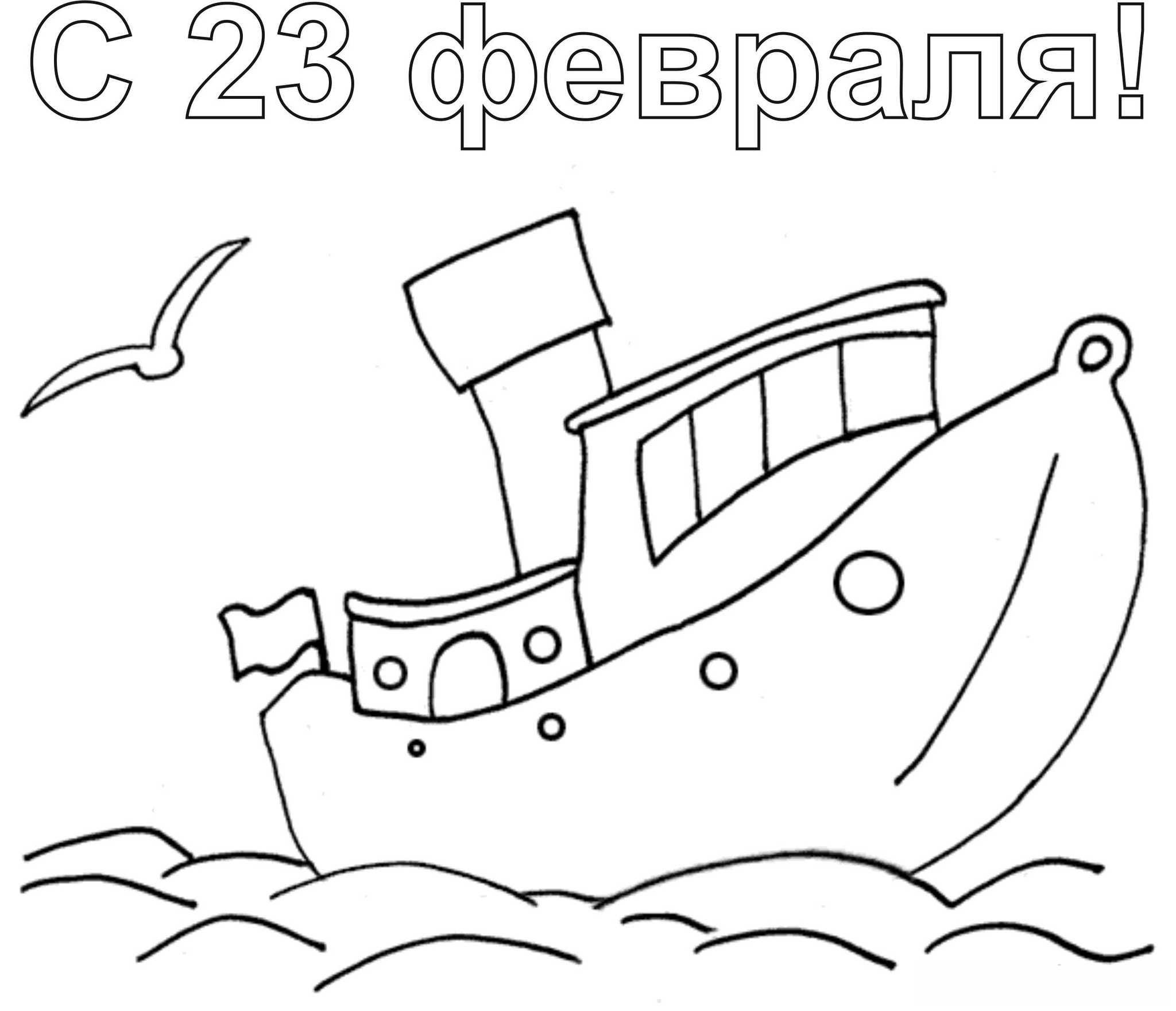 раскраски 23 февраля детские раскраски распечатать бесплатно