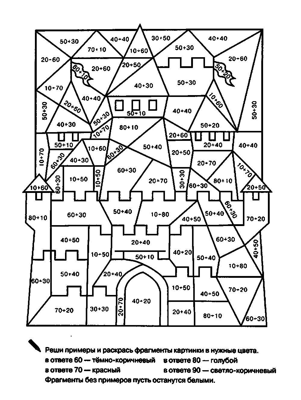 математические раскраски 2 класс с примерами до 100