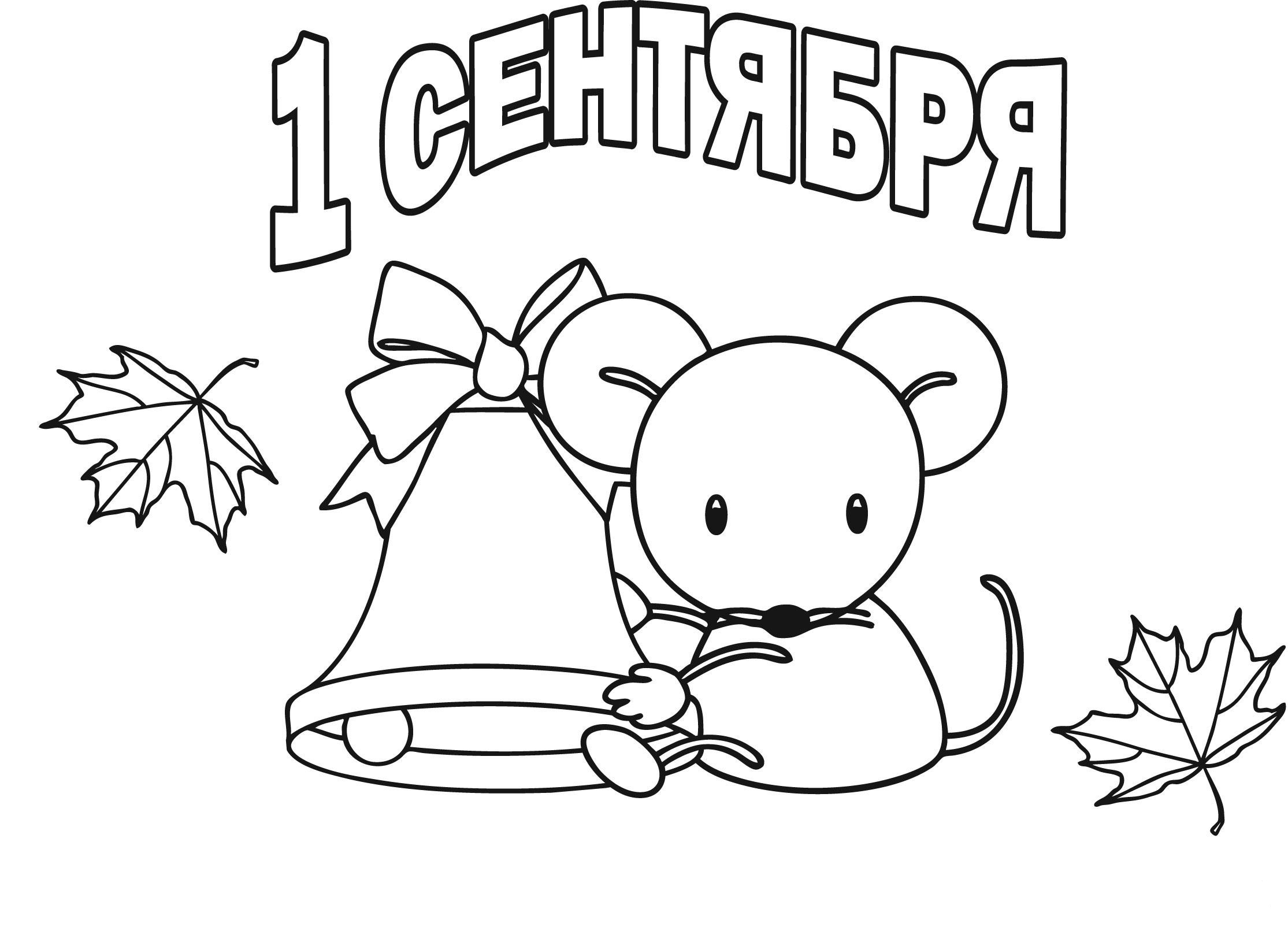 Нарисовать открытку с 1 сентября карандашом, схемы