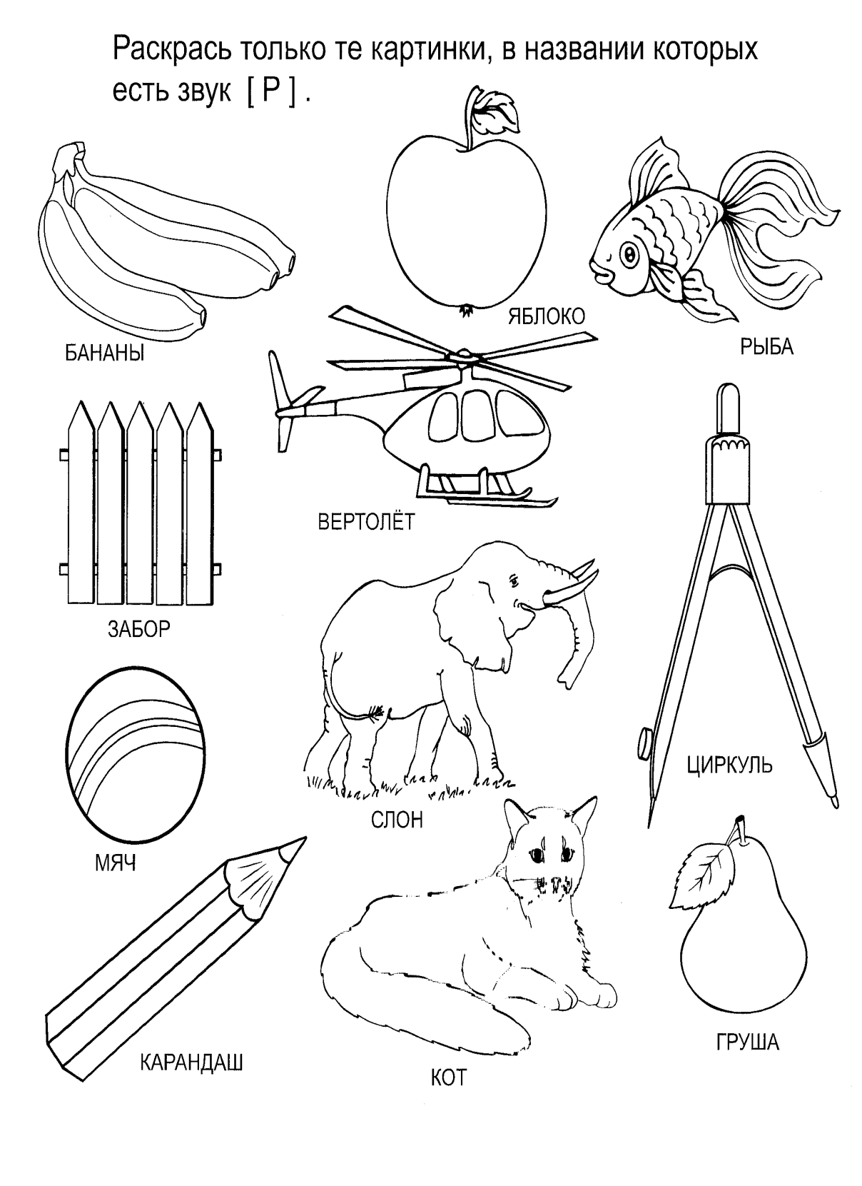 логопедические раскраски детские раскраски распечать бесплатно