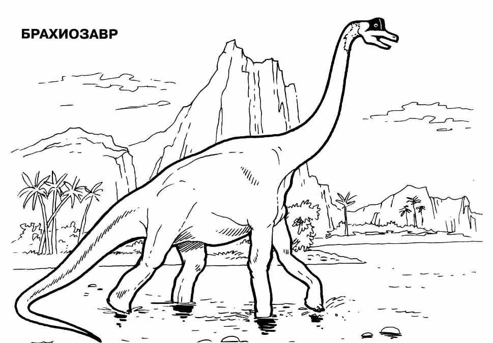 Раскраски с динозаврами онлайн для детей