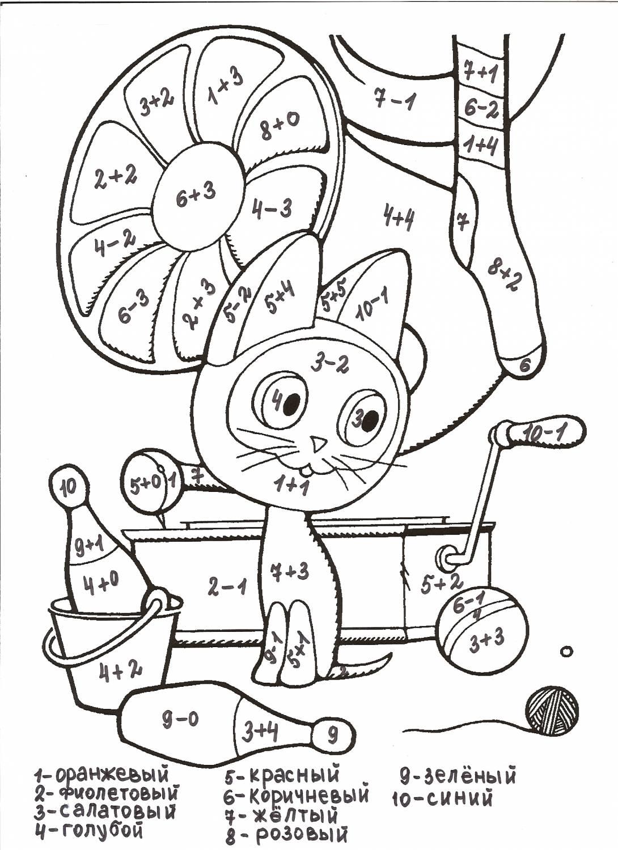 Распечатать математические раскраски