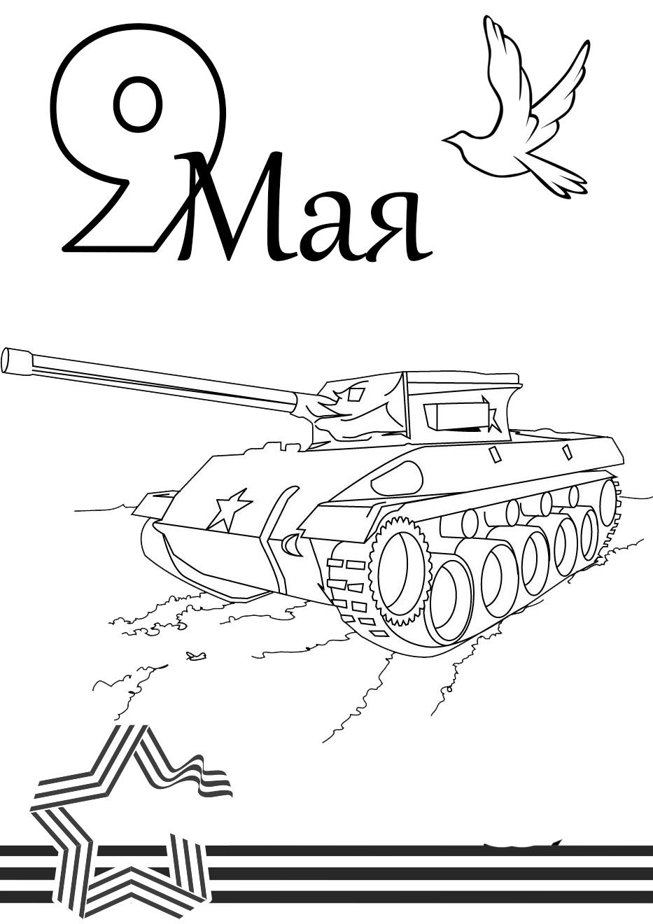 Раскраски ко дню победы 9 мая распечатать