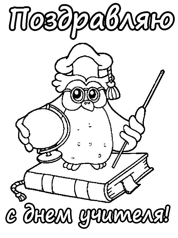 Раскраска открытка ко дню учителя распечатать