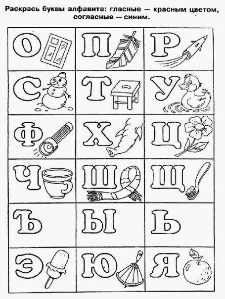 Раскраски для детей буквы русского алфавита