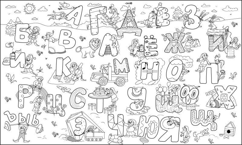 русский алфавит с картинками для раскраски кому