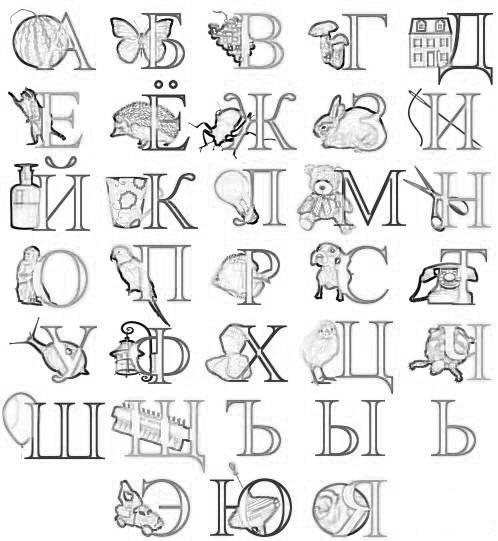 Раскраска Алфавит - детские раскраски распечатать бесплатно