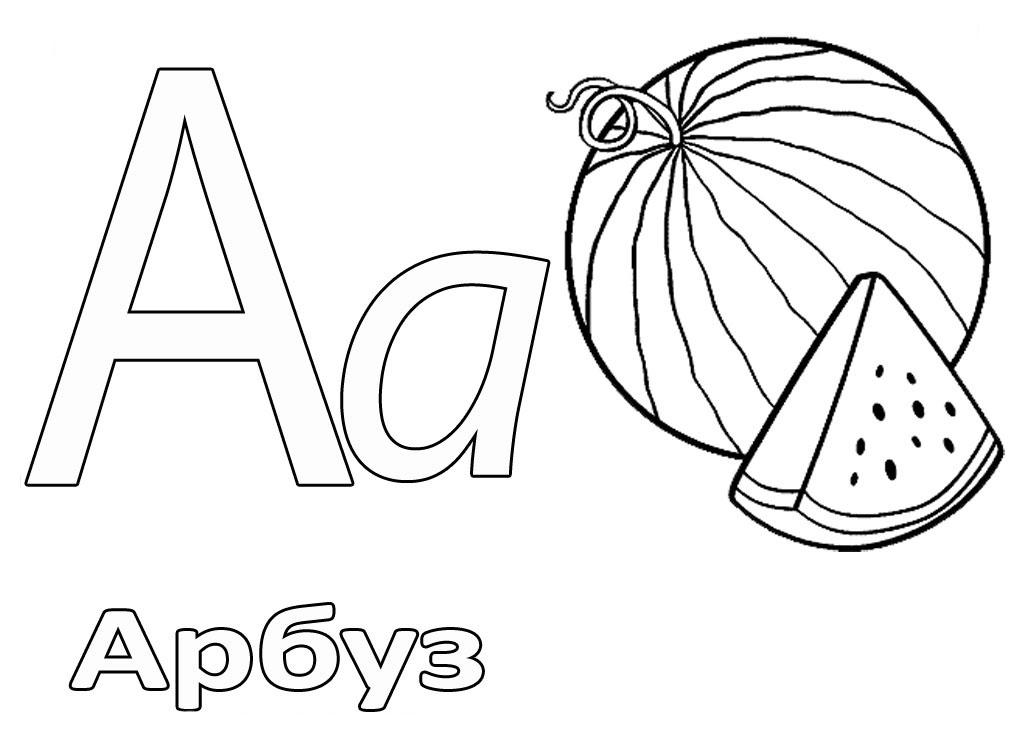 Раскраски малышам алфавит