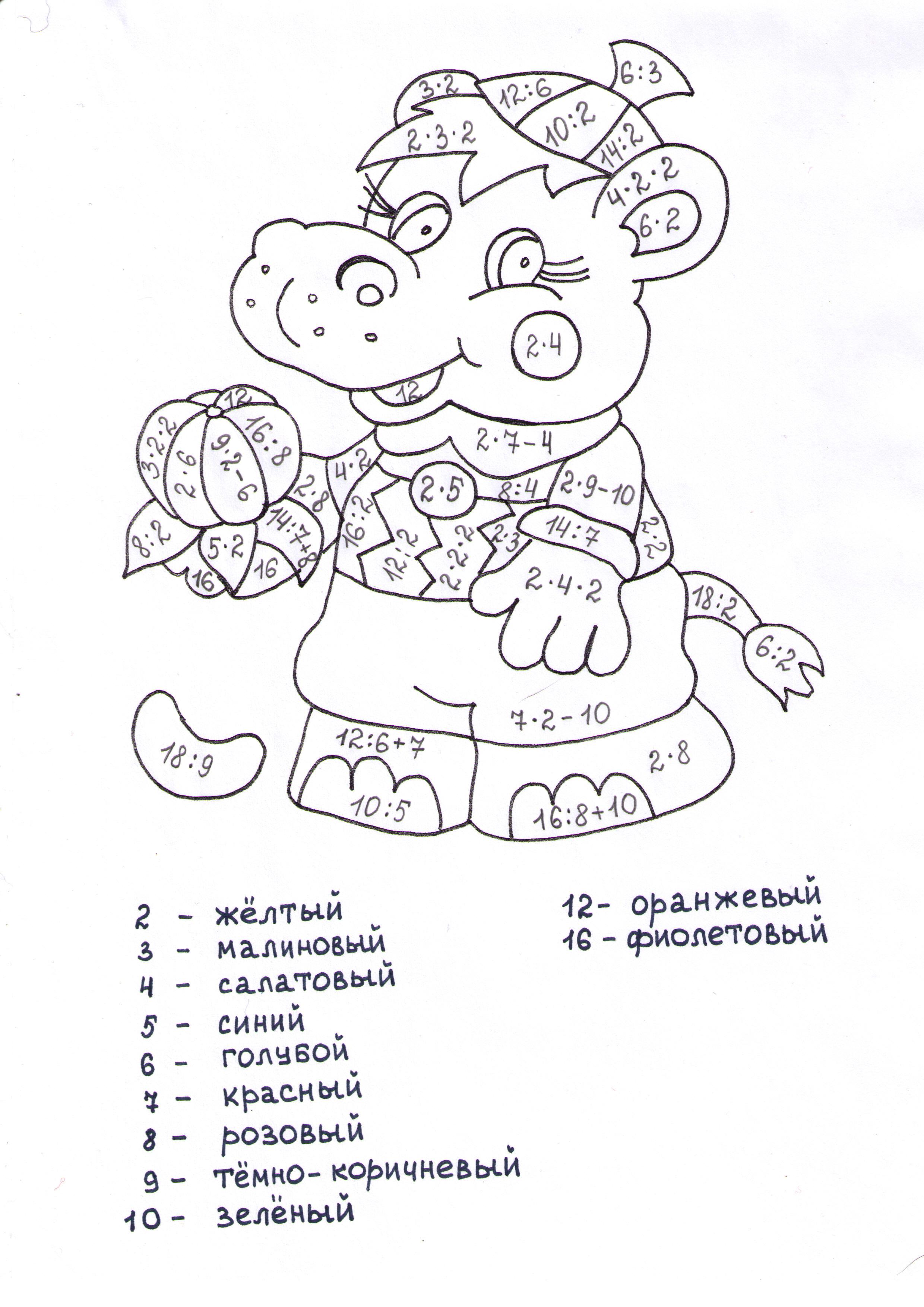 Математические раскраски - детские раскраски распечатать ...