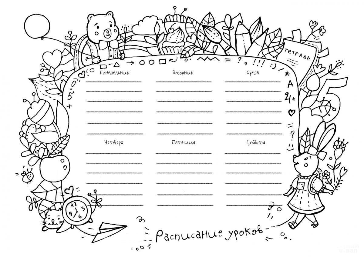 Раскраска Расписание уроков - детские раскраски ...