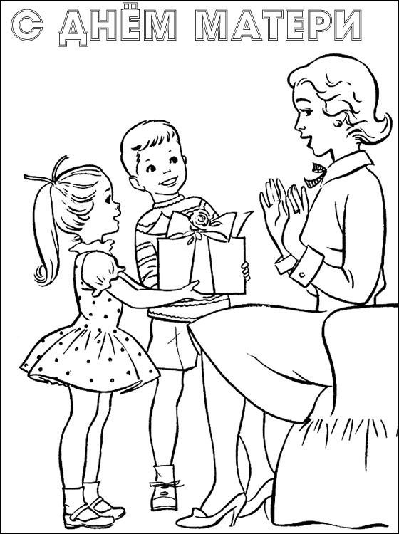 днем с рисунки ватмане матери на