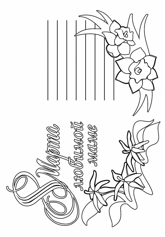 Раскраски с 8 мартом цветы