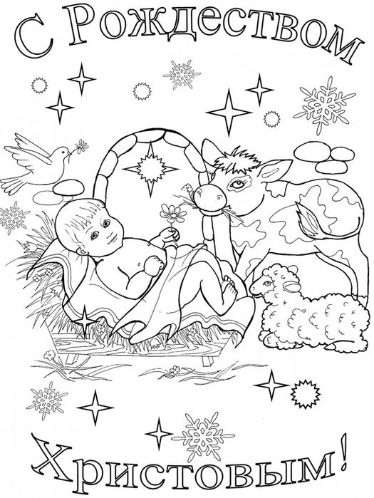Открытки рождество христово своими руками рисунок, марта картинки поздравления