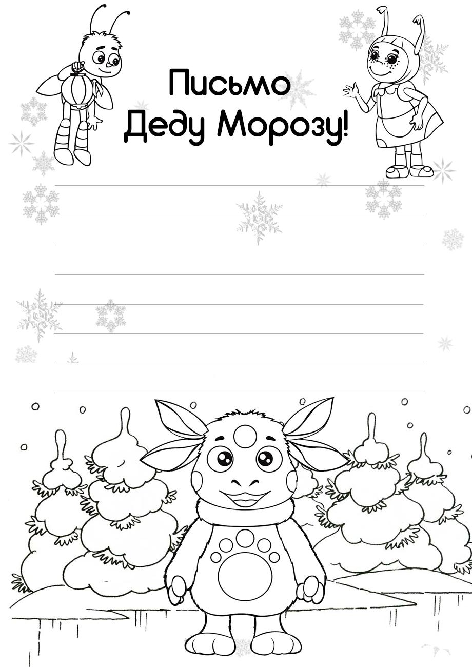 Новогодние картинки для письма деду морозу, открытки