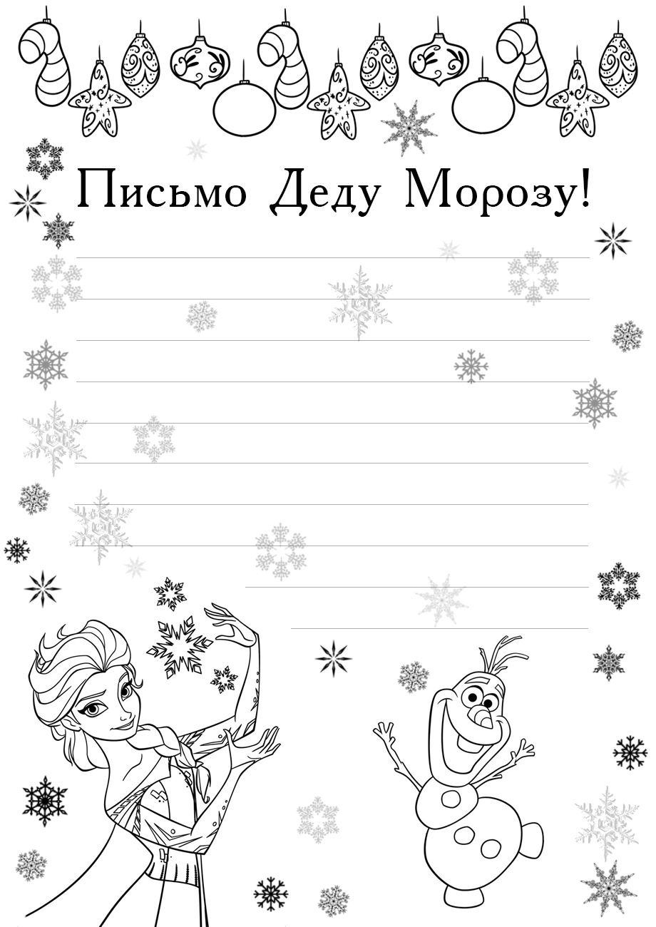 Письмо для деда мороза бланк раскраска 94