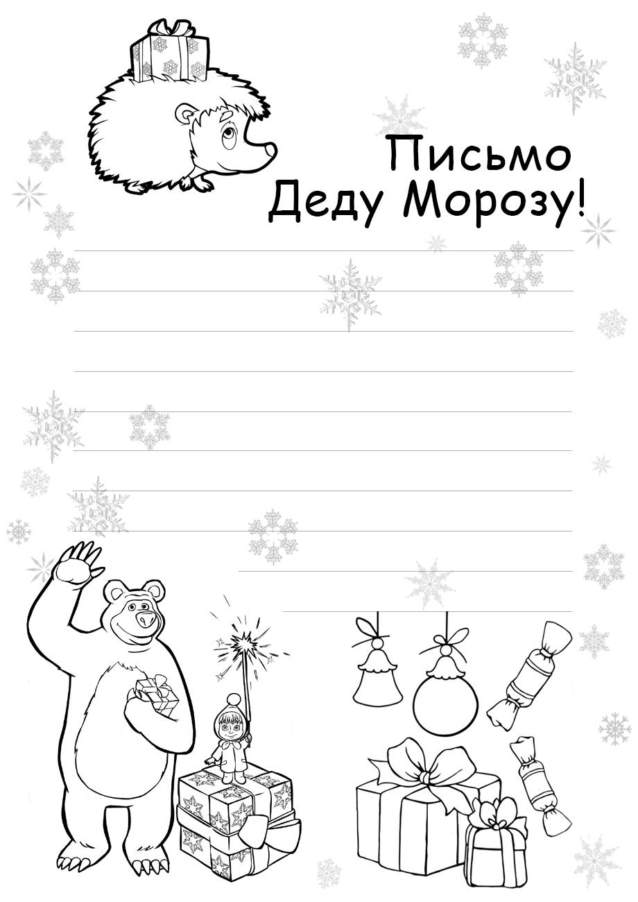 Картинка письмо деду морозу для детей раскраска