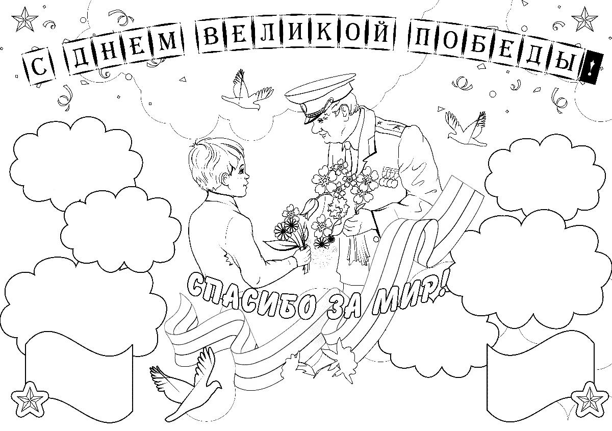 Собачки гиф, раскраска на 9 мая день победы для детей