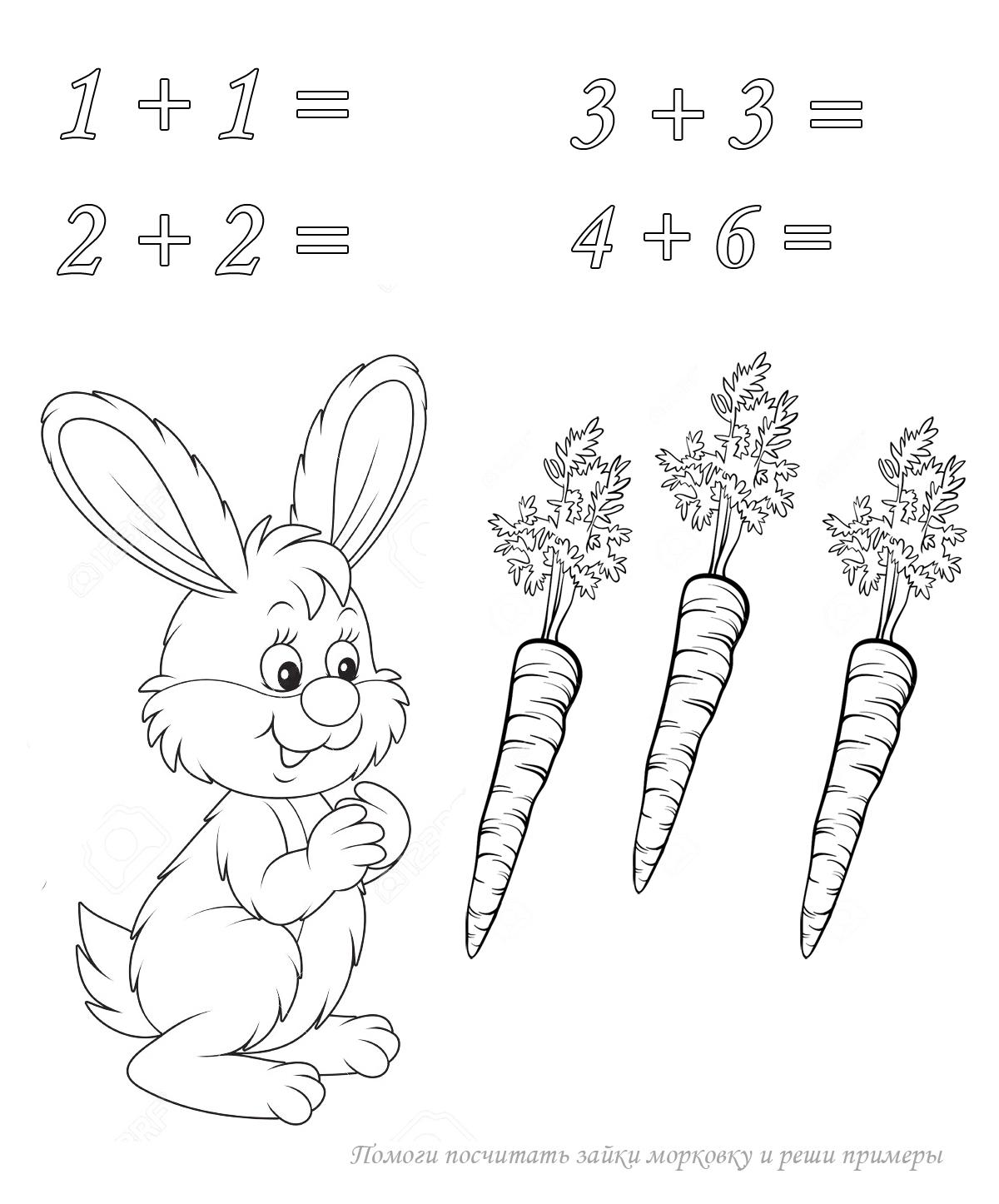 Раскраски с примерами в пределах 10 для дошкольников