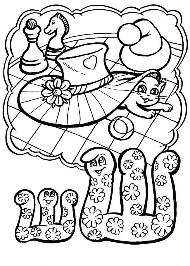 картинки раскраски для сказочной азбуки наши бабушки