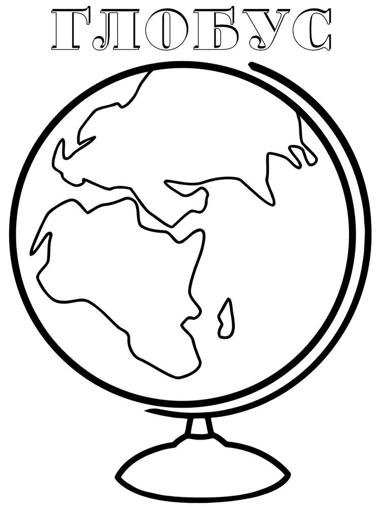 Картинка для детей планета земля