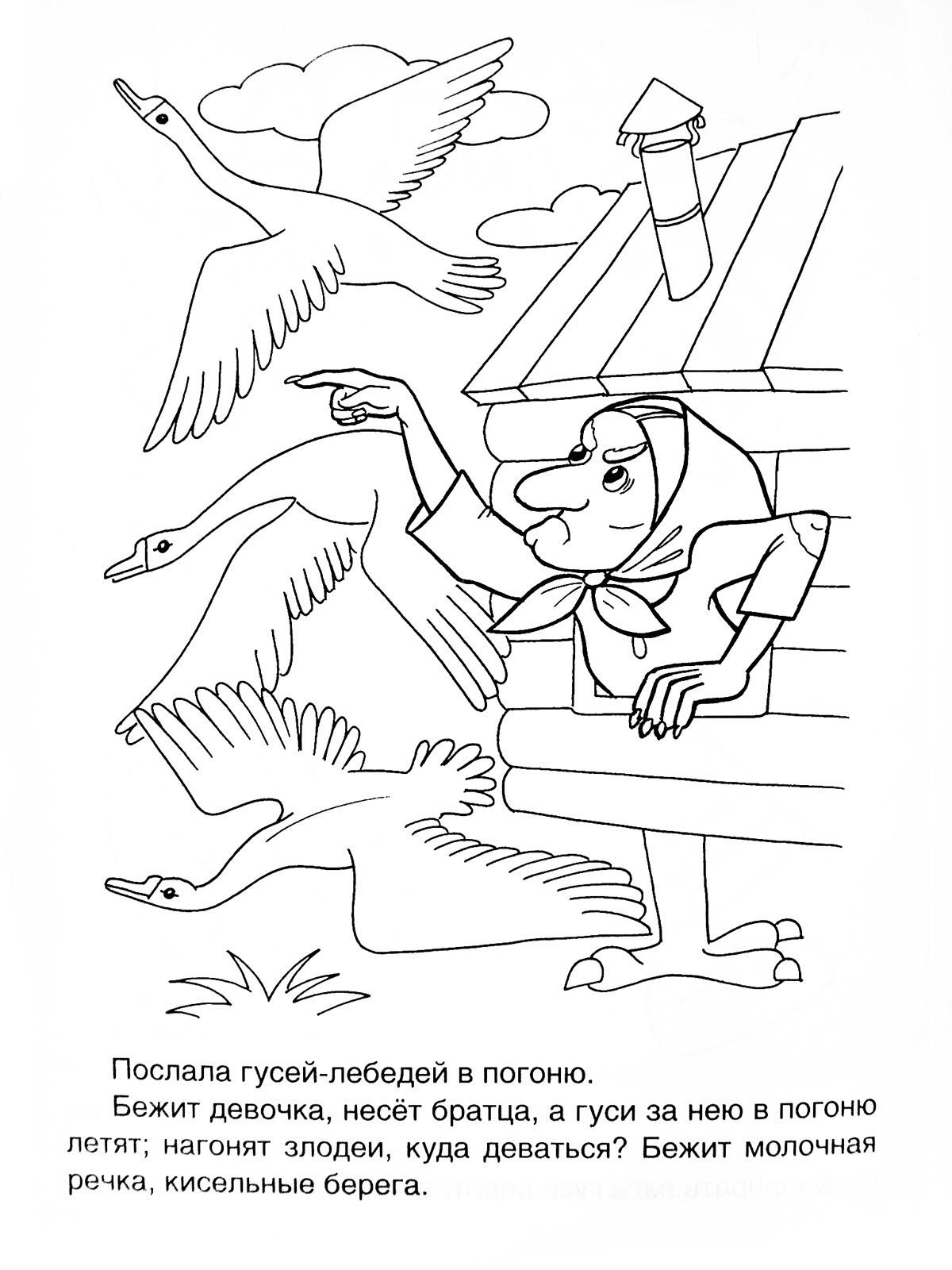 раскраска гуси лебеди детские раскраски для мальчиков и