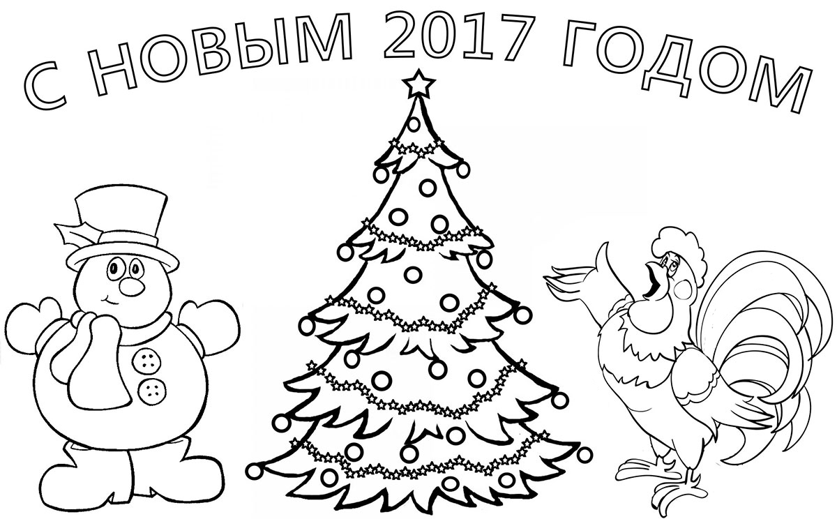 Раскраска открытка новый год 2017, мальчику месяцев приколы