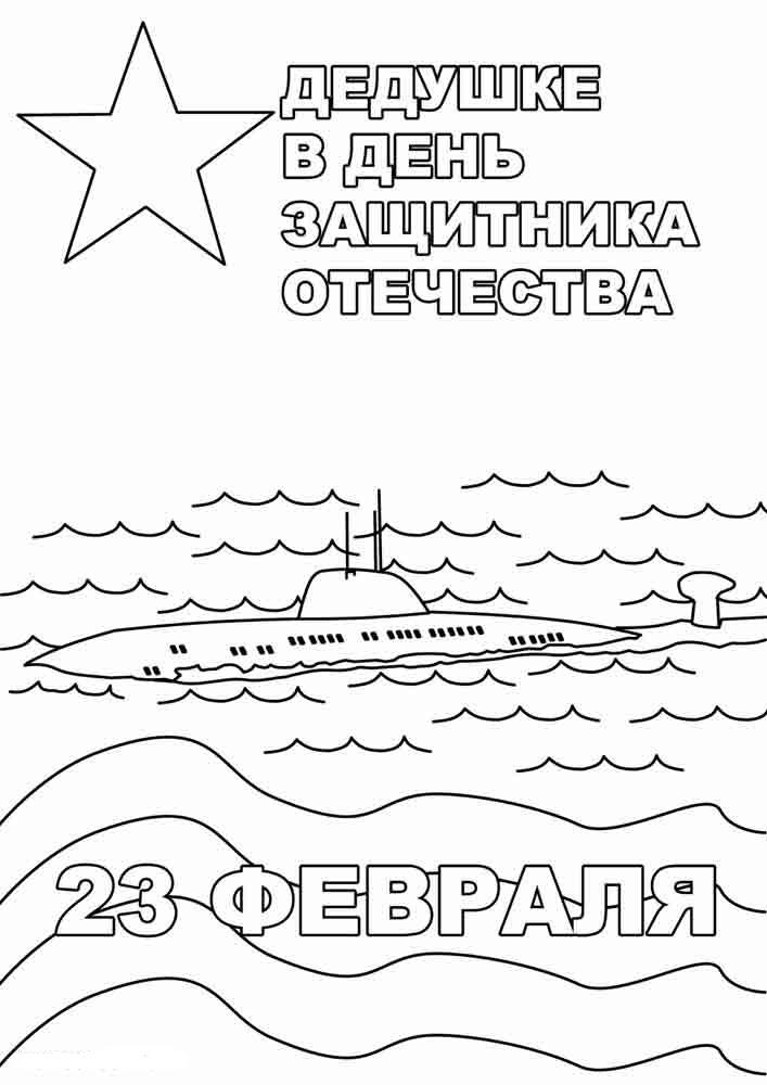 Лебеди, открытки распечатать на 23 февраля