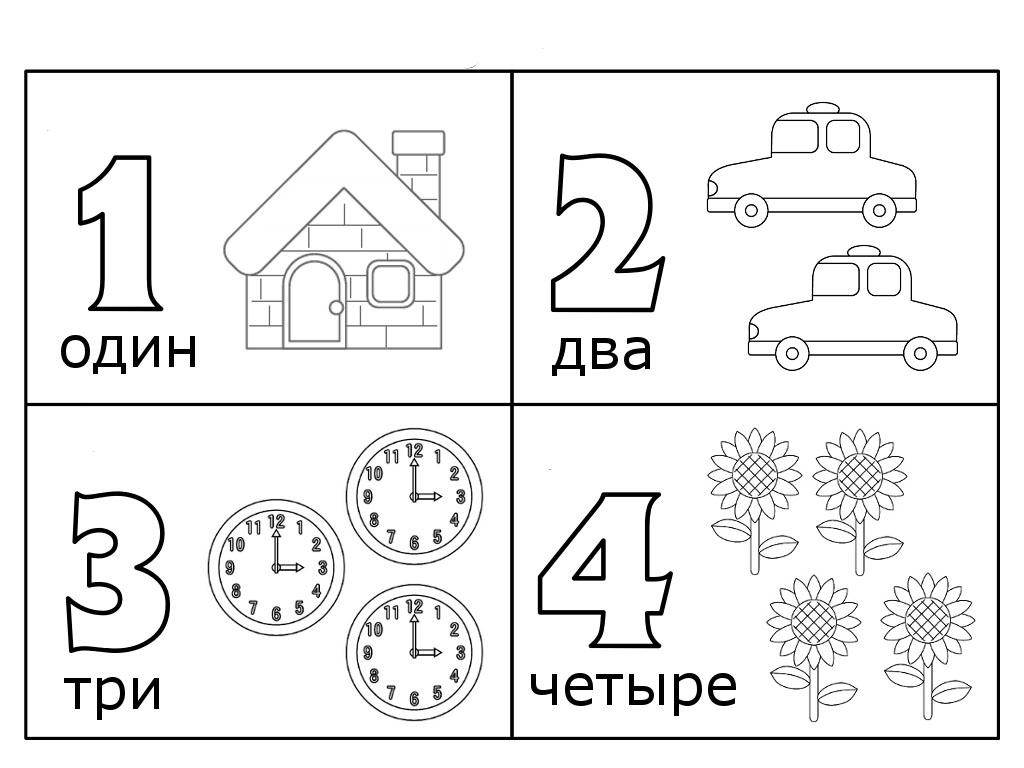 Оксана, цифры для детей в картинках распечатать