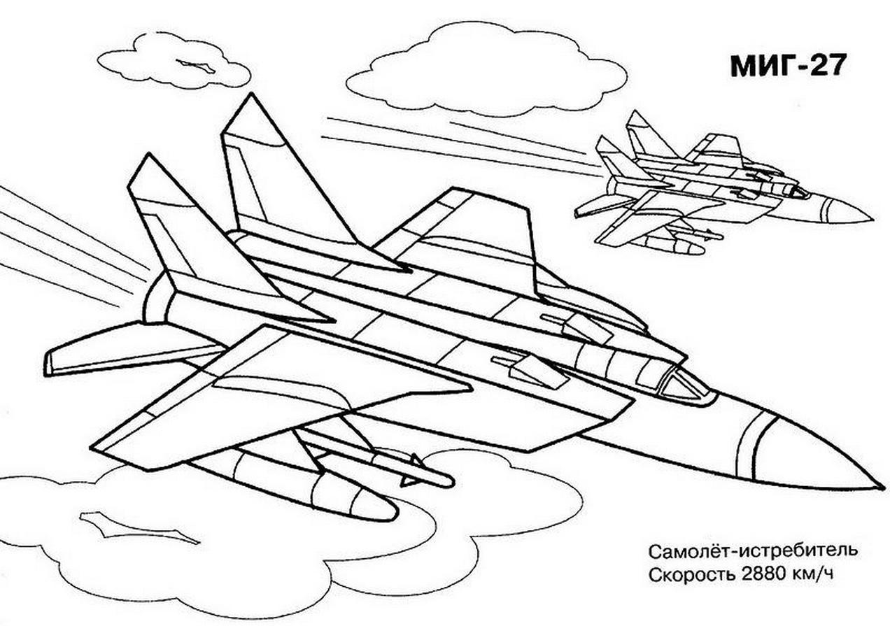 Раскраска военных самолетов фото