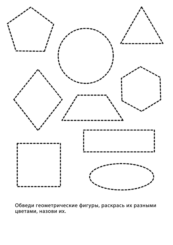 Раскраски геометрические фигуры - детские раскраски ...