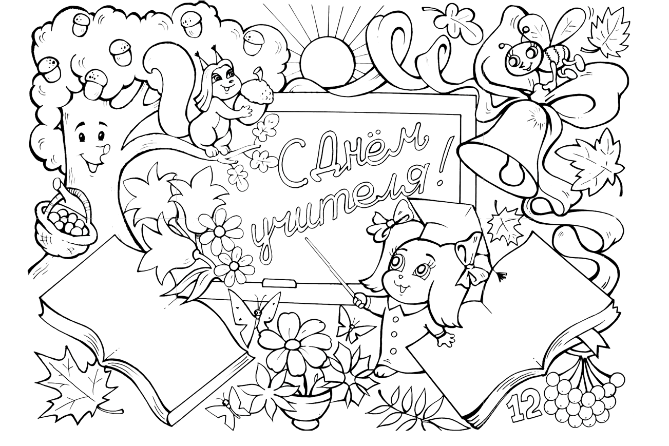 Распечатки для открыток ко дню учителя, открытки