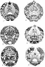 Гербы республик