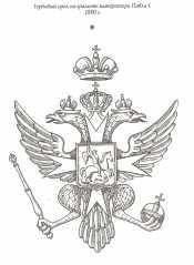 Герб Павла Первого
