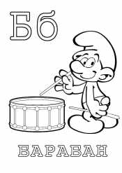 Смурфик и барабан
