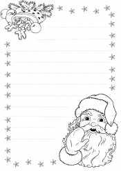 Деду Морозу
