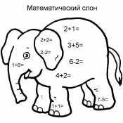 Математический слон
