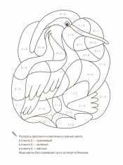 Математический пеликан