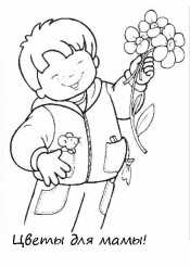 Раскраска Цветы для мамы