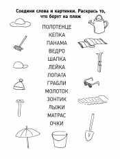 Соедини слова и рисунки