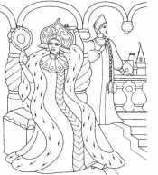 Царица и царевна
