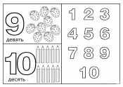 Цифры 9 и 10