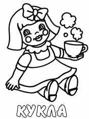 Кукла с чаем