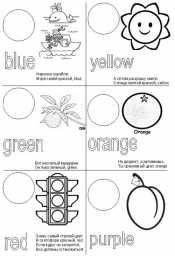 Раскраски по теме цвета на английском