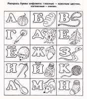 Алфавит от А до Н