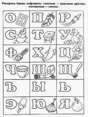 Алфавит от О до Я