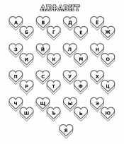 Алфавит в сердечках