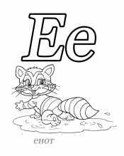 Азбука в картинках Е