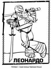 Черепашка Леонардо