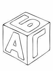 Кубик с буквами